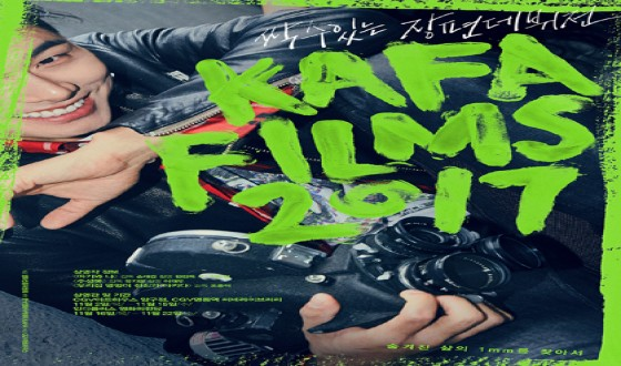 KAFA FILMS 2017 Set to Showcase Korea's Next Generation of Filmmakers