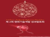 Korean Film Council holds 2nd Cinema Development Performance Presentation Conference