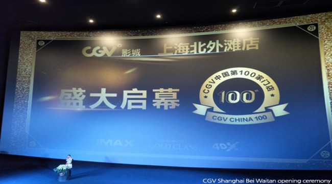 CJ CGV Opened 100th branch in 11 Years since Entry to China