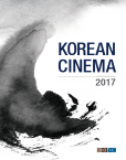 Korean Cinema 2017