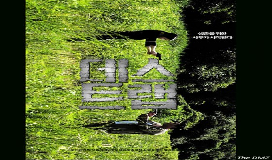 Action Thriller THE DMZ Heads to the Desert