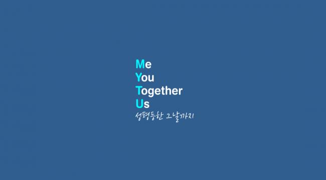 KOFIC and Women in Film Korea Open 'Center for Gender Equality in Korean Cinema'