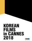 KOREAN FILMS in CANNES 2018