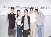 SHIN Min-a Set to Return to Theaters with DIVA