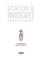 Korean Film Industry 2017