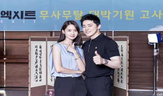 JO Jung-suk and Yoon-a Look for an EXIT