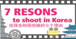 7 reasons why shoot in Korea