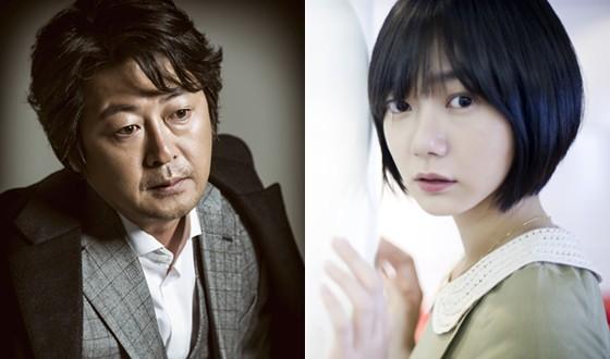 KIM Yun-seok and BAE Doo-na Catch VIRUS