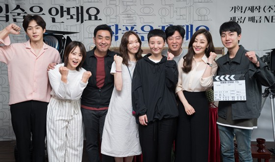 RYU Seung-ryong Begins Shoot for Comedy NOT THE LIPS