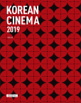 Korean Cinema 2019