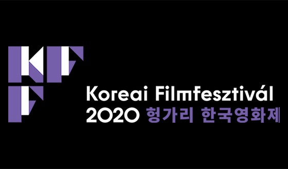 13th Hungary Korean Film Festival to be Held Next Month