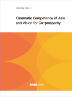 Cinematic Competence of Asia and Vision for Co-prosperity