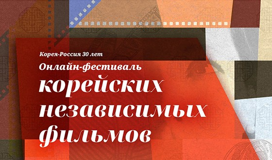 Online Korean Indie Festival to Commemorate 30 Years of Russia-Korea Relations