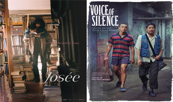 JOSEE and VOICE OF SILENCE to Compete at Fribourg International Film Festival