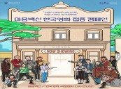 Korean Film Council, Holding 'Korean Cinema, Our Old Friend' Campaign