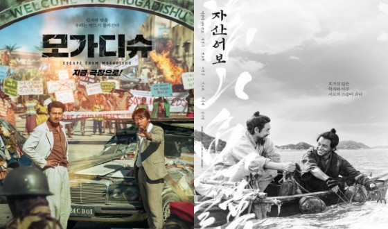 ESCAPE FROM MOGADISHU and BOOK OF FISH Lead Buil Film Awards Nominations