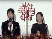 Stars and Sunbeams Rain Down on Revitalized Busan Film Festival