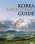 Korea Shooting Guide (Japanese)