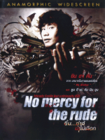 No Mercy For The Rude