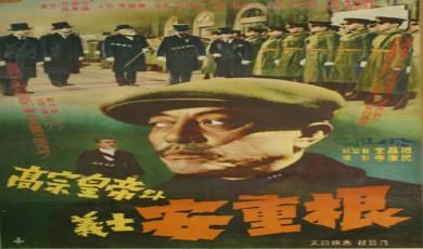 King Gojong and martyr An Jung-Geun (Gojonghwangje-wa uisa An Junggeun)