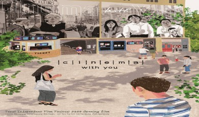 Cinema with You