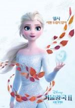 겨울왕국 2 포스터