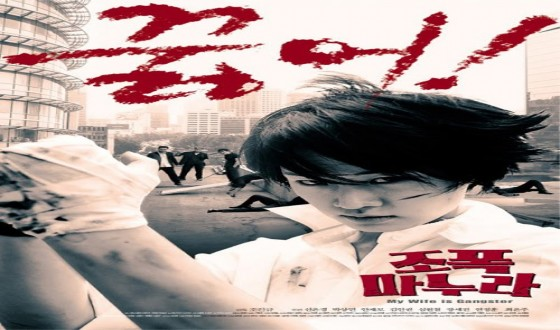 My Wife Is a Gangster to get a Chinese remake