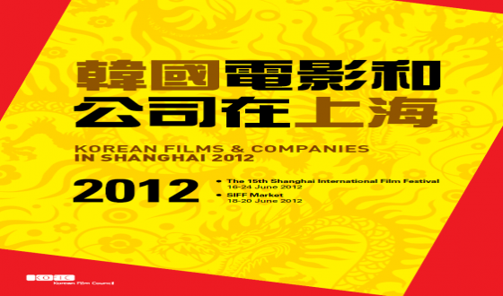 11 Korean films to screen at Shanghai Intl Film Festival