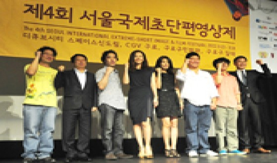 """Seoul's Extreme-Short Film Fest: """"It's not huge, yet it's everywhere"""""""
