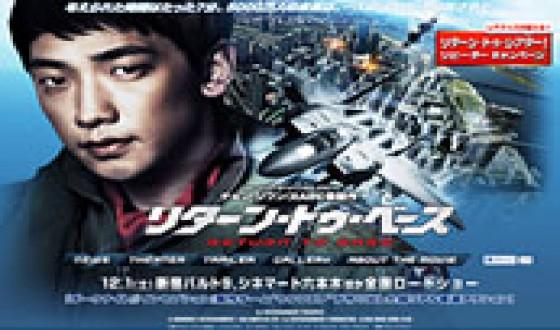 Korean Films Screen in Japan
