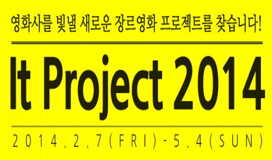 PiFan Opens IT PROJECT 2014