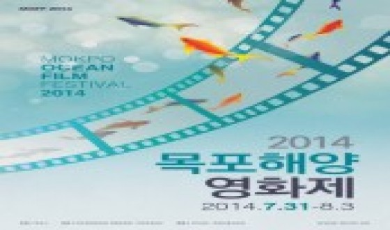 Mokpo Ocean Film Festival Raises Curtains July 31st