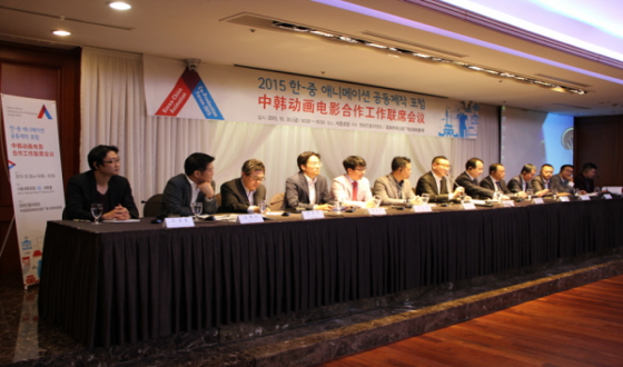 Forum Held on Korean Chinese Animation Co-production