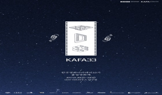 KAFA Held the 33rd Graduation Film Festival