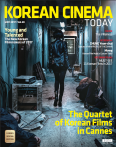 Korean Cinema Today vol.28