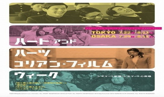 Not-Yet-Released Korean Film Festival to be Held in Japan