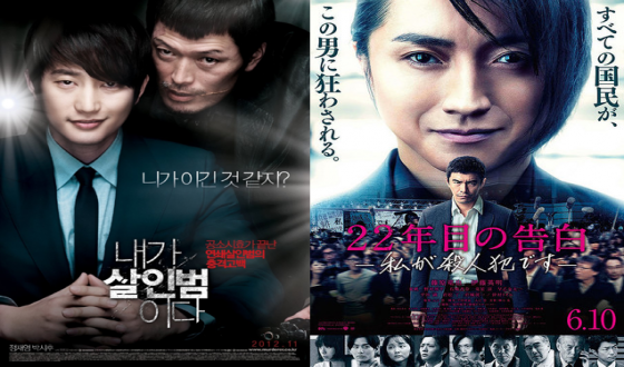 CONFESSION OF MURDER Remake a Hit in Japan