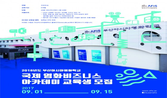 Busan Asian Film School Invites Asian Trainees for Producing Course
