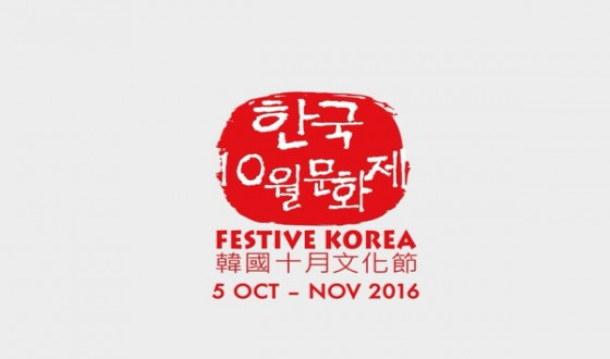 Hong Kong's Festive Korea to Screen 19 Films