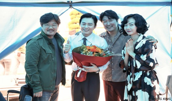 SONG Kang-ho and BAE Doo-na Wrap DRUG KING in Busan
