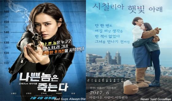 Lotte Cinema Hosts 'Hallyu Stars in Chinese Films' Event