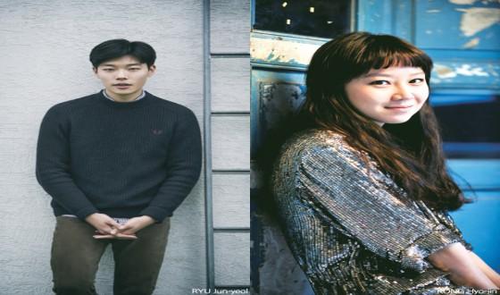 RYU Jun-yeol Joins KONG Hyo-jin in BBAENGBAN