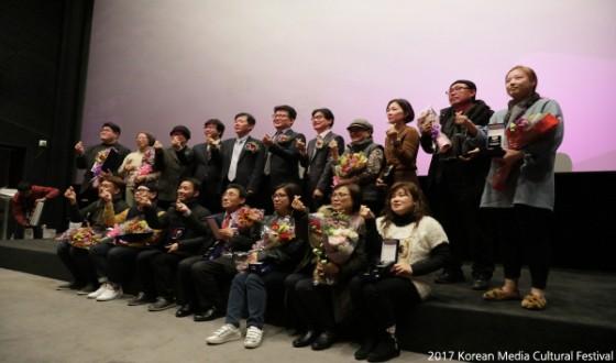 Korean Film Council's '2017 Korean Media Cultural Festival'