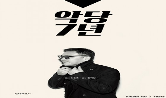 Actor KIM Eui-sung Releases Interview Collection, VILLAIN FOR 7 YEARS