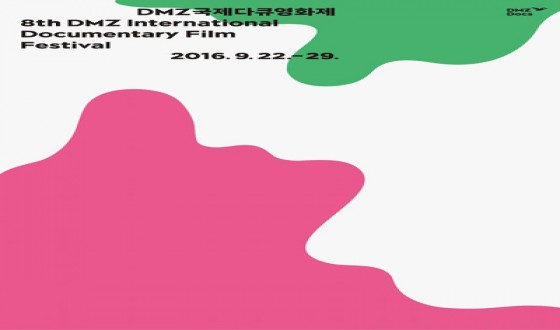 DMZ Docs 2016 KoBiz Online Screening Opened on September 26