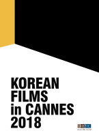 KOREAN FILMS in CANNES 2018