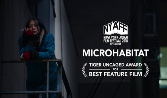 MICROHABITAT Earns Tiger Uncaged Award at NYAFF