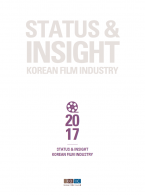 Korean Film Industry 2017