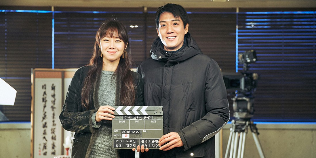 KIM Rae-won and KONG Hyo-jin Start Filming THE MOST ORDINARY ROMANCE