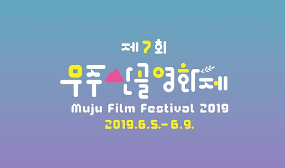 7th Muju Film Festival Opens June 5